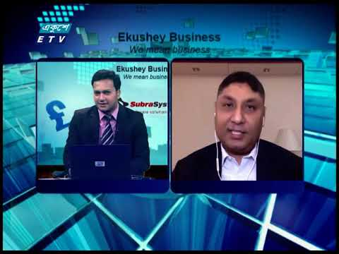 Ekushey Bussiness || একুশে বিজনেস || 11 January 2021 | ETV Business
