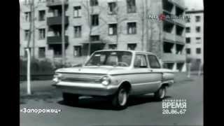 Смотреть онлайн Репортаж о новой модели запорожца, 1967