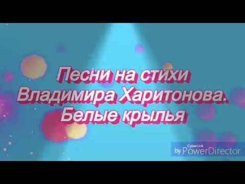 Песни на стихи Владимира Харитонова.