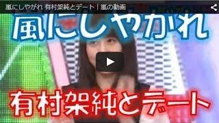 嵐にしやがれ 有村架純とデート|嵐の動画 - YouTube