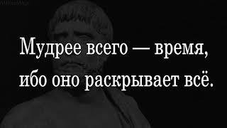 Фалес - цитаты