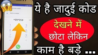 One Amazing Secret Code For All Android Phone || Must Watch This Video