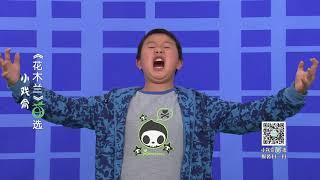 """【花絮】《花木兰》苗选片段大放送!""""小芈月""""竟然也参选过木兰!?丨小戏骨剧场"""