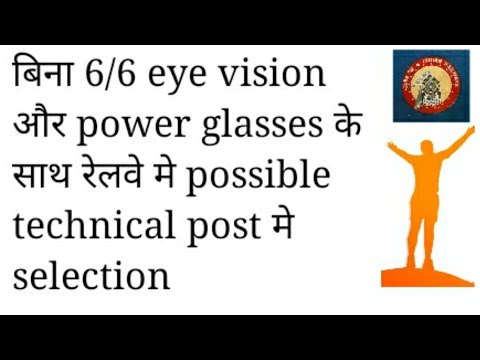 rrb railway technical post selection without 6/6 eye vision/rbb railway medical types, category