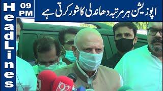 Lahore News HD   09 PM Headlines   23 July 2021