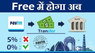 How to Transfer Money From Paytm to Bank Account without any fee or, for Free at 0% charges