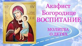 ✣ Акафист Божьей Матери ВОСПИТАНИЕ ~ мощная защита детей, внуков, крестников