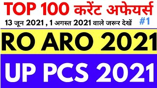 RO ARO 2021 & UPPSC PCS 2021 pre TOP 100 CURRENT AFFAIRS QUESTIONS study for civil services uppcs 1