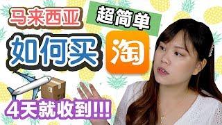 马来西亚如何淘宝 超简单 易上手转运教学 How to Taobao in Malaysia