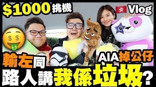 【Vlog】$1000挑機AIA掉公仔🤑輸左同路人講「我係垃圾」