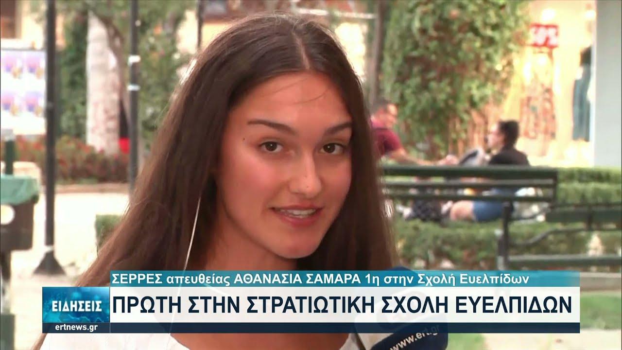 Η Αθανασία Σαμαρά εισήχθη πρώτη στη Σχολή Ευελπίδων | 27/08/2021 | ΕΡΤ