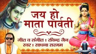 Jai Ho Mata Parvati  Sadhna Sargam  Ravindra Jain