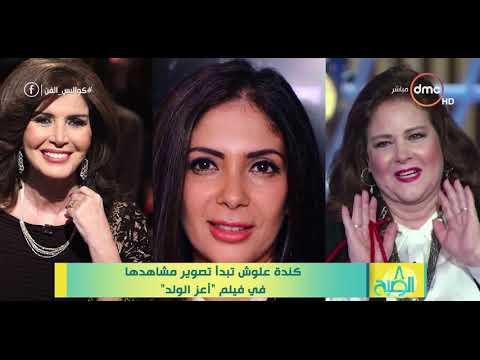 """نشرة أخبار """"8 الصبح"""" الفنية ليوم الأحد 20 يناير.. وفاة مخرج فوازير """"عمو فؤاد"""""""