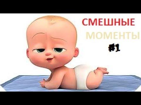"""Смешные мометы из мультфильма """"Босс-молокосос"""""""