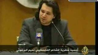 تميم البرغوثي-قالوا لي بتحب مصر