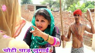 चोटी पाड़ लुगाई || Choti Paad Lugai || सोनिया & PK Haryanvi Team हरयाणवी राजस्थानी कॉमेडी