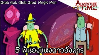 Grob Gob Glob Grod and Magic Man 5 พี่น้องแห่งดาวอังคาร - [ Adventure Time ]