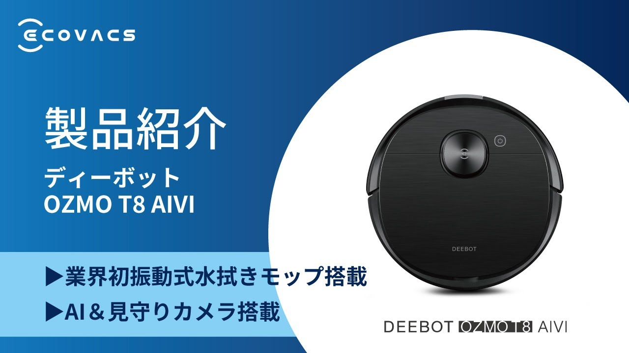 DEEBOT OZMO T8 AIVI + サムネイル画像
