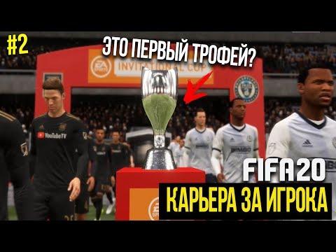 FIFA 20 | Карьера за игрока [#2] | ЭТО ПЕРВЫЙ КУБОК ИЛЬИ?