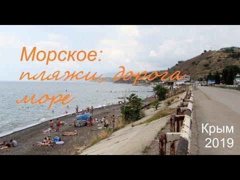 Крым, СУДАК 2019, Морское: Пляжи, море, дорога. Места хватит всем