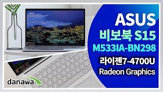 ASUS 비보북 S15 M533IA-BN298 (SSD 512GB)_동영상_이미지