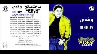 تحميل اغاني مجانا مدحت صالح- قلبي داب