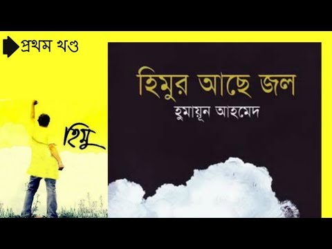 Himur Hate Koyekti Nil Poddo By Humayun Ahmed Pdf
