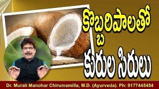 కొబ్బరిపాలతో కేశాల సమస్యలన్నీ దూరం. Coconut Milk For Hair Health And Beauty By Dr. Murali Manohar