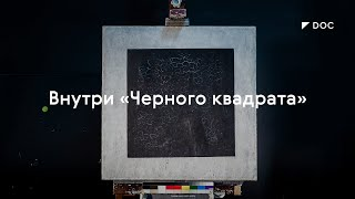 Внутри «Черного квадрата» / #TretyakovDOC