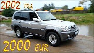 Hyundai Terracan. Заказ авто из Литвы.