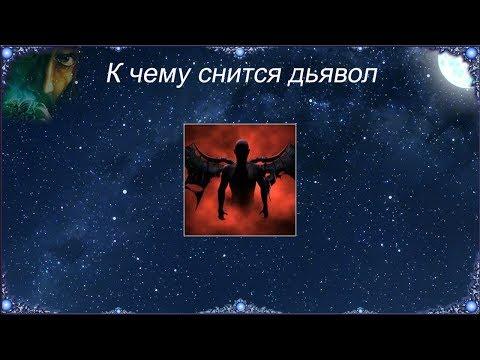 К чему снится Дьявол (Сонник)