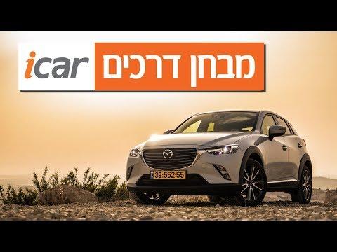 מאזדה CX-3 - מבחן וידאו