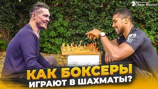 Как Легенды Бокса Играют В Шахматы? Джошуа, Усик, Тайсон, Али, Кличко