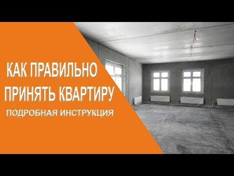 Приемка квартиры в Новостройке. Как правильно принять квартиру и не прогадать. Пошаговая инструкция