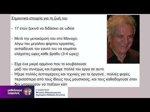 Μουσική | Ελληνική μουσική δημιουργία (Θόδωρος Αντωνίου) | Ε' Δημοτικού Επ. 34