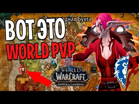 ВОТ ЭТО WORLD PVP! БИТВА ЗА АЗЕРОТ   WOW: BATTLE FOR AZEROTH (видео)