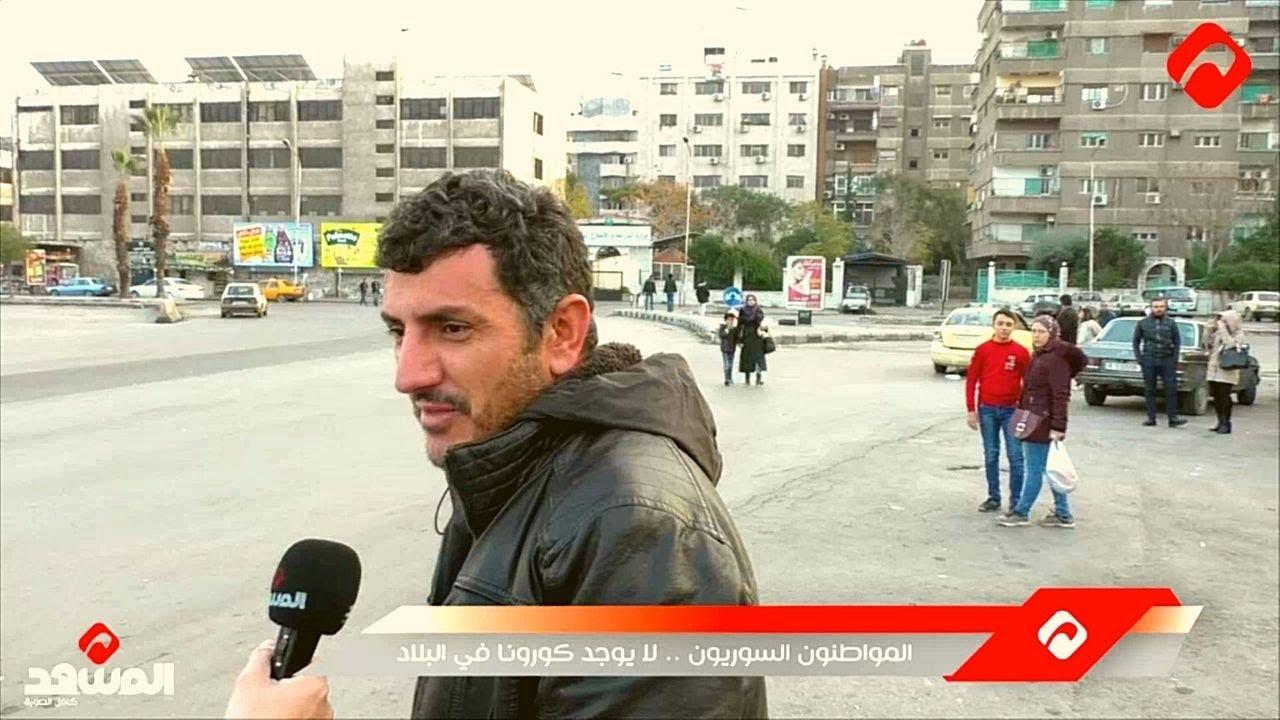 """المواطنون السوريون .. """"لايوجد كورونا في البلاد"""""""