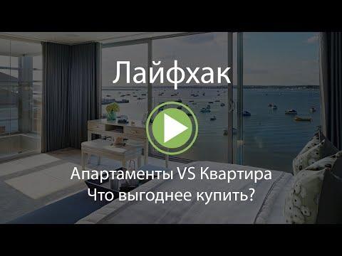 Апартаменты VS квартира: что выгоднее купить?