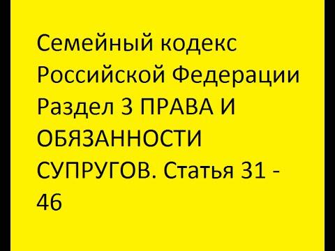 Семейный кодекс РФ Раздел 3 ПРАВА И ОБЯЗАННОСТИ СУПРУГОВ. Статья 31 - 46