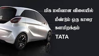மலிவான விலையில் மீண்டும் ஒரு புதிய காரை களமிறக்கும் டாடா |  Upcoming Low Budget Tata Cars in India