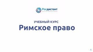 """Вводная видеолекция по курсу """"Римское право"""""""