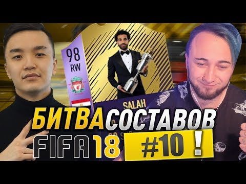 FIFA 18 - БИТВА СОСТАВОВ #10 С PANDAFX - SALAH 98