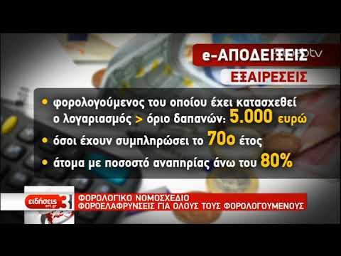 Νέα φορολογική κλίμακα για όλα τα φυσικά πρόσωπα   08/11/2019   ΕΡΤ