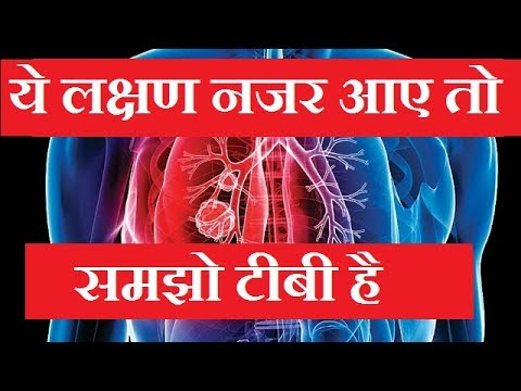 Video ये लक्षण नजर आए तो समझो टीबी है || what are the symptoms of tuberculosis in lungs  || tuberculosis