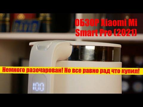 Умный чайник Xiaomi Mi Smart Kettle Pro 2 (2021) / Арстайл /