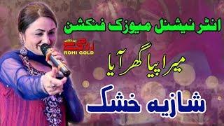 Shazia Khushk | Mera Piya Ghar Aya | Amaan Exsercise | International Music Function | 2017