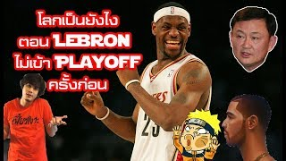 โลกเป็นยังไงเมื่อ LeBron James ไม่ได้เข้า Playoff ครั้งก่อน