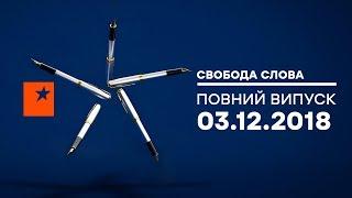 Президент Петр Порошенко на Свободе слова - 03.12.2018