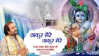 हँसाकर क्यों रुलाया रे ठाकुर मेरे ठाकुर मेरे !! Krishna Janmashtami Special Bhajan !! Devendra Pathak - Download this Video in MP3, M4A, WEBM, MP4, 3GP