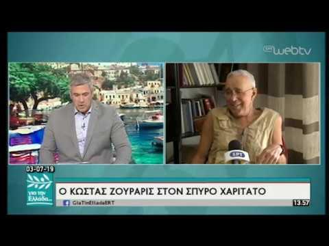 Ο Κώστας Ζουράρις στον Σπύρο Χαριτάτο | 03/07/2019 | ΕΡΤ